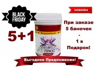 Чёрная пятница с Бальзам Возрождение!