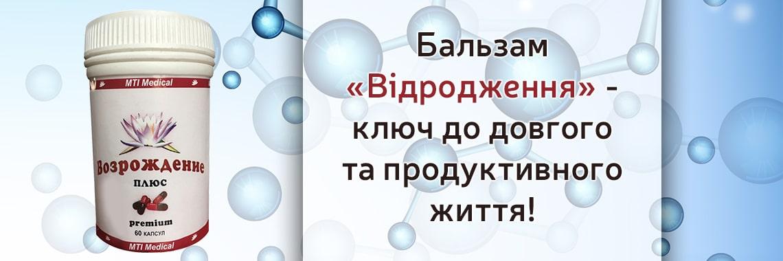 Унікальна органічна формула нанойоду