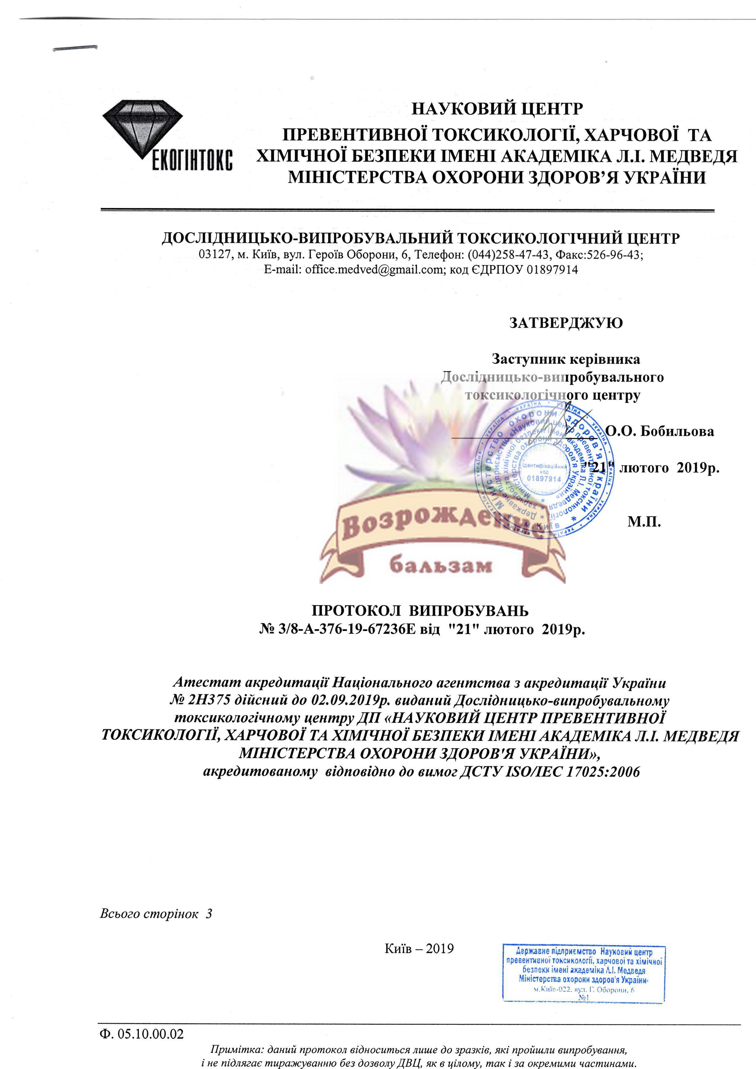 Prostatitis Poltava Szóda a prosztatitis kezelésében